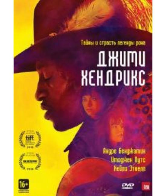 Джими Хендрикс [DVD]
