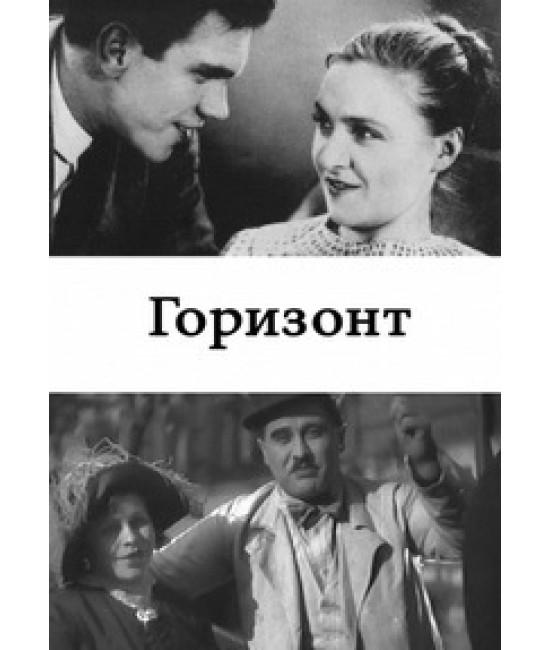 Горизонт [DVD]