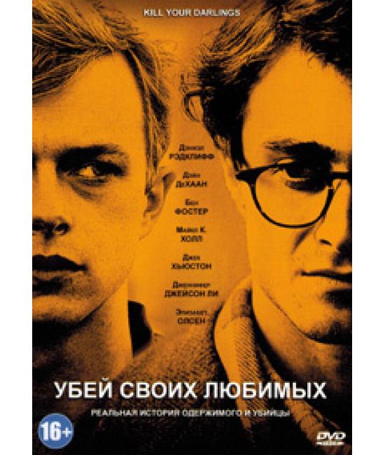 Убей своих любимых [DVD]