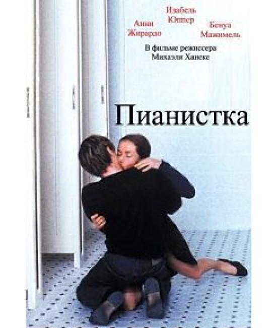 Пианистка [DVD]
