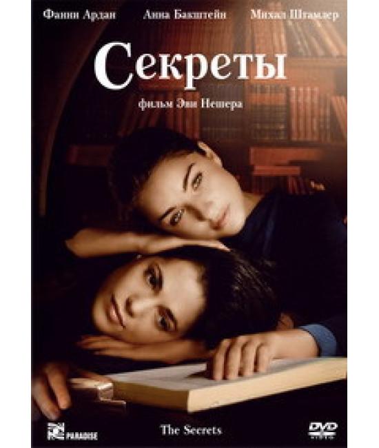 Секреты [DVD]