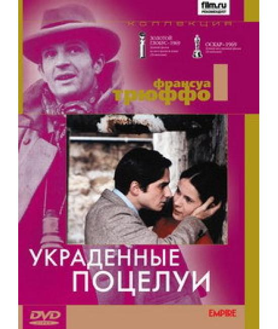 Украденные поцелуи [DVD]