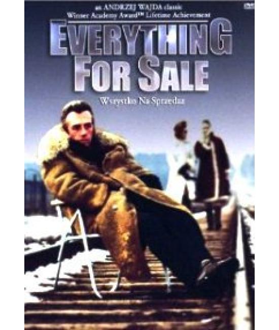 Всё на продажу [DVD]