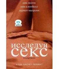 Исследуя секс [DVD]