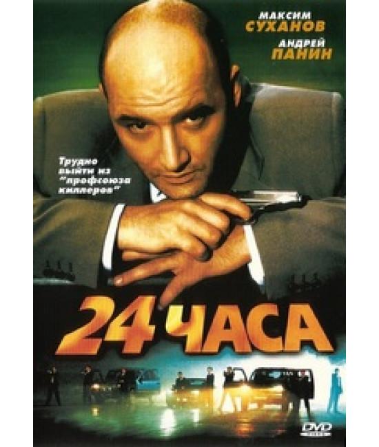 24 часа [DVD]