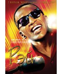 Рэй [DVD]