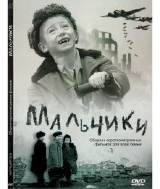 Мальчики. Сборник художественных фильмов для всей семьи. [DVD]