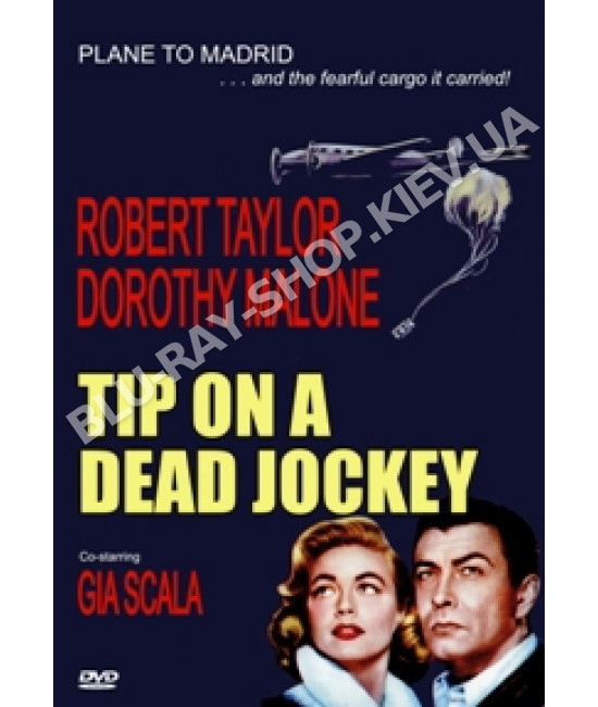 Ставка на мертвого жокея [DVD]
