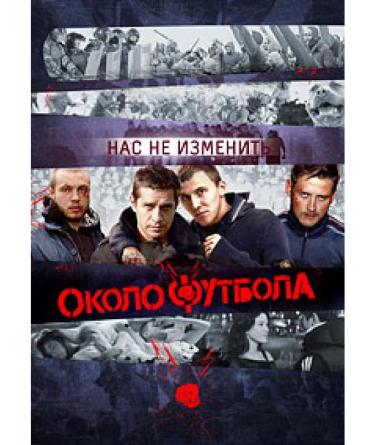 Околофутбола [DVD]