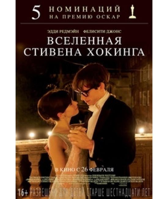 Вселенная Стивена Хокинга (Теория Всего) [DVD]