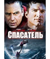 Спасатель [DVD]