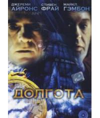 Долгота [DVD]
