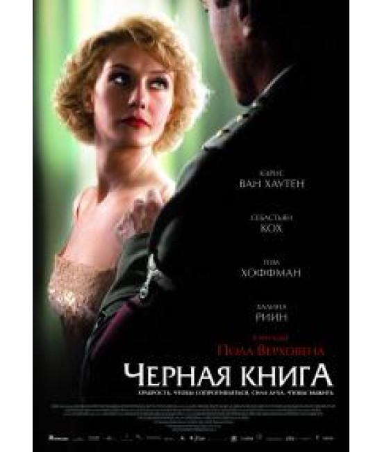 Черная книга [DVD]