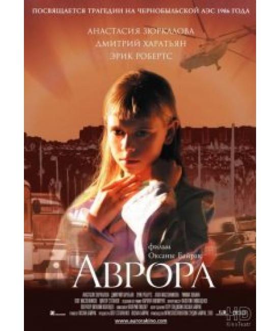 Аврора [DVD]