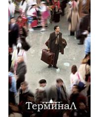 Терминал [DVD]