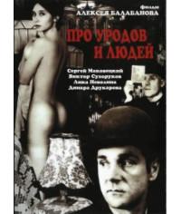 Про уродов и людей [DVD]