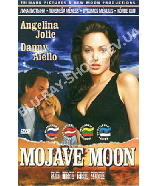 Луна пустыни [DVD]