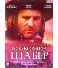 Полковник Шабер [DVD]