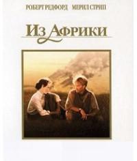 Из Африки (Коллекционное издание) [DVD]
