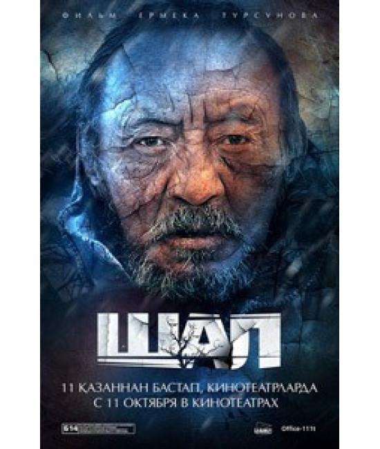 Шал (Старик) [DVD]