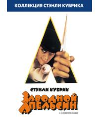 Заводной апельсин [DVD]