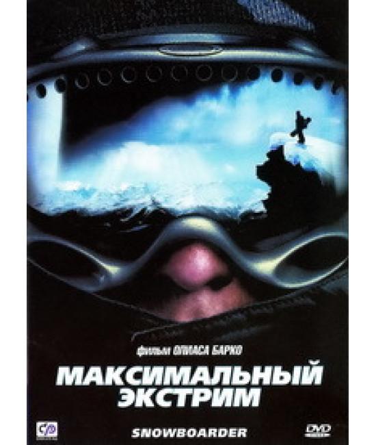 Максимальный экстрим [DVD]