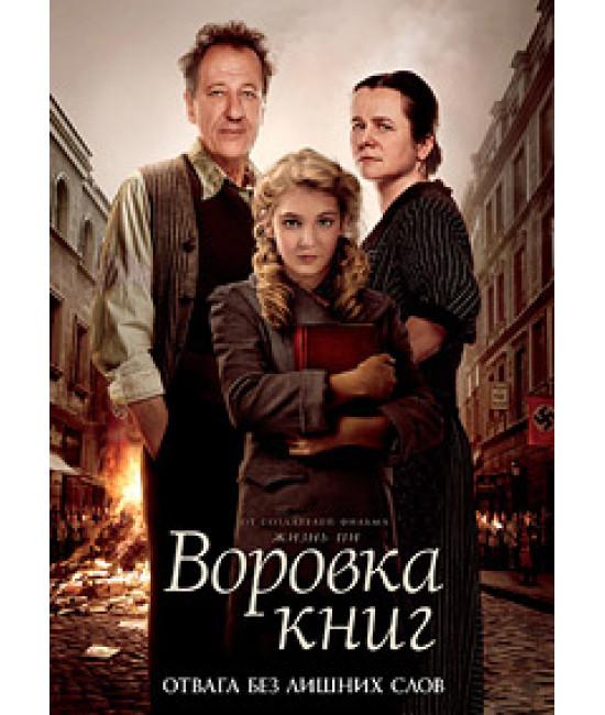 Воровка книг [DVD]