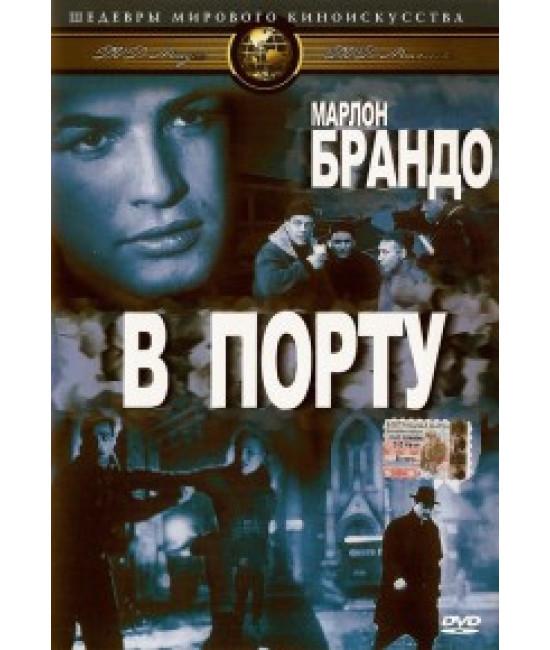 В порту [DVD]