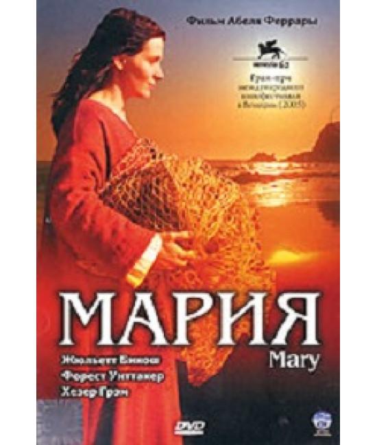 Мария [DVD]