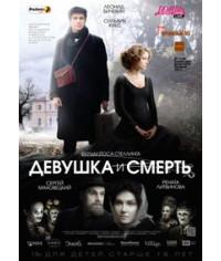 Девушка и смерть [DVD]