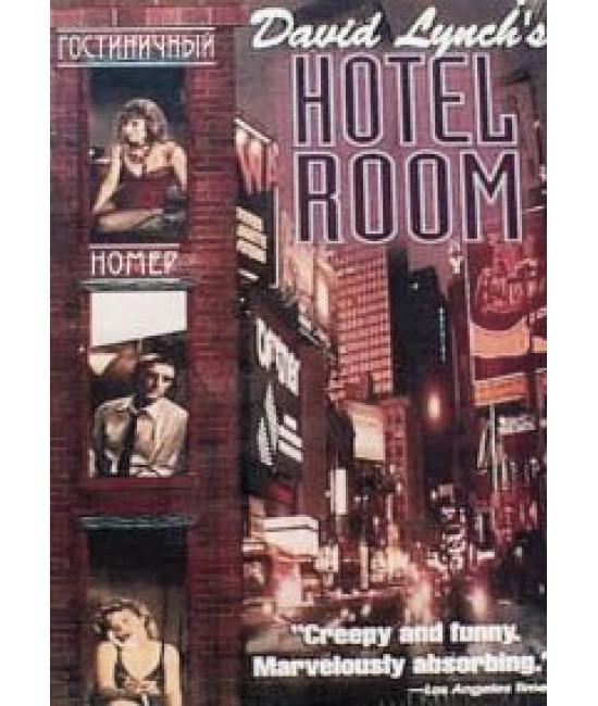 Номер в отеле [DVD]