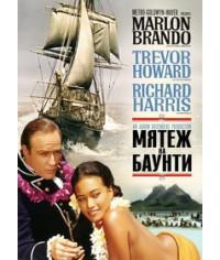 Мятеж на Баунти [DVD]