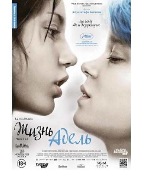 Жизнь Адель [DVD]