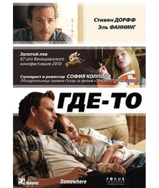 Где-то [DVD]