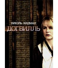 Догвилль [DVD]