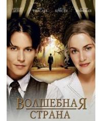 Волшебная страна [DVD]