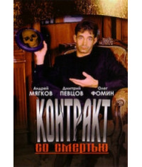 Контракт со смертью [DVD]