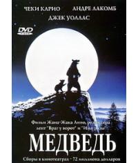 Медведь [DVD]