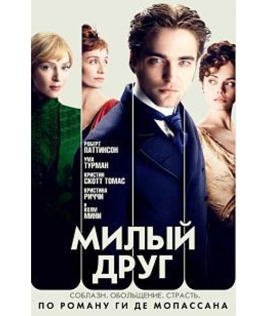 Милый друг [DVD]