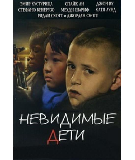 Невидимые дети [DVD]