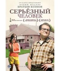 Серьёзный человек [DVD]