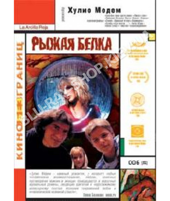 Рыжая белка [DVD]