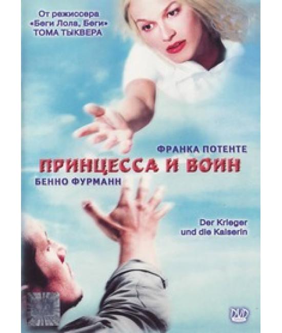 Принцесса и воин [DVD]