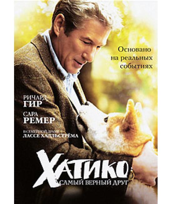 Хатико: Самый верный друг [DVD]