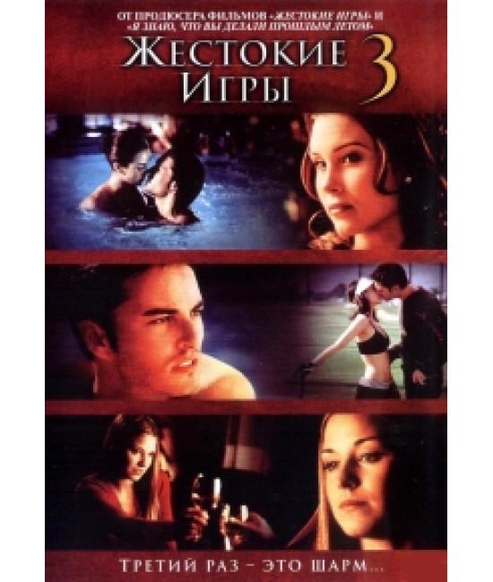 Жестокие игры 3 [DVD]