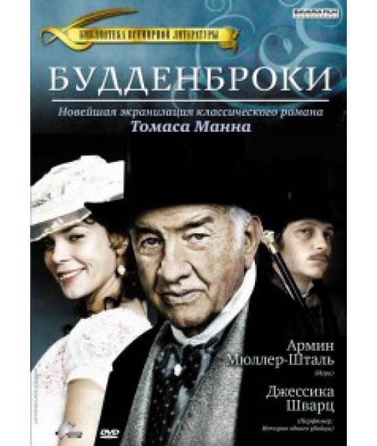 Будденброки  [DVD]