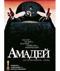 Амадей [DVD]