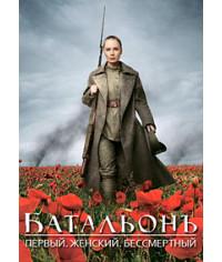 Батальонъ [DVD]