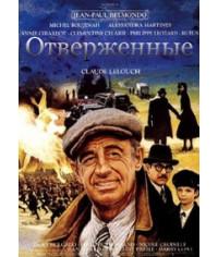Отверженные [DVD]