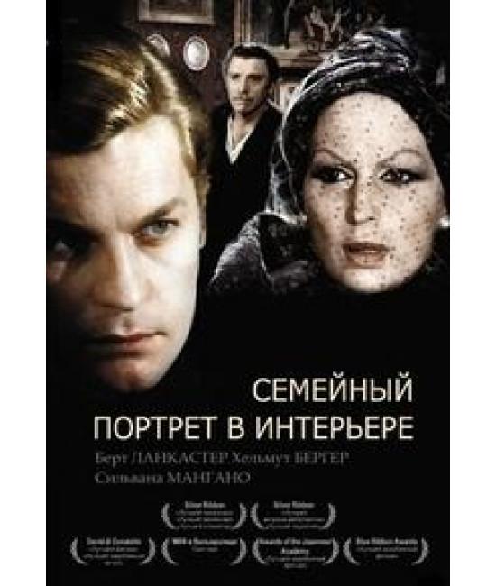 Семейный портрет в интерьере [DVD]